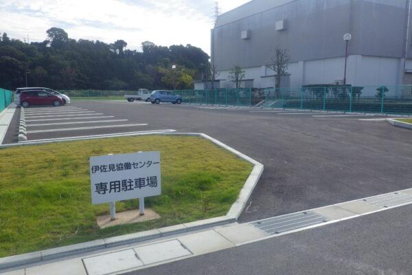 伊佐見協働センター駐車場