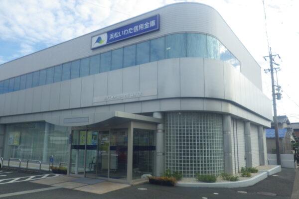 浜松磐田信用金庫篠原支店