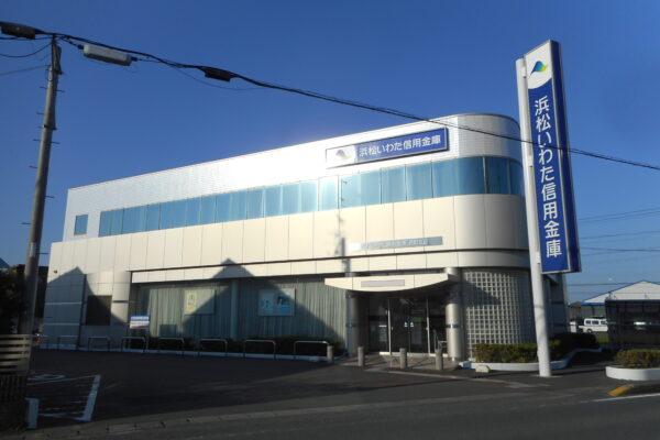 浜松磐田信用金庫西町支店