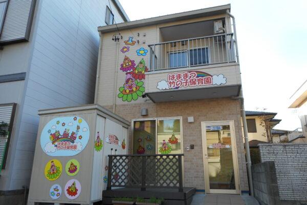 浜松竹の子保育園
